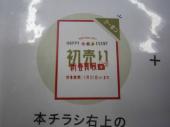 トレジャーファクトリー武蔵村山店