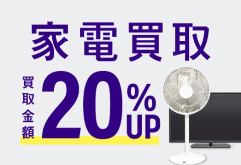 家電買取20%UPキャンペーン