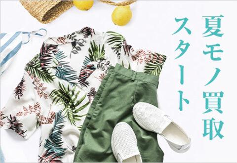 夏服はいつ高く売れる? レディース&メンズで高価買取を狙える時期