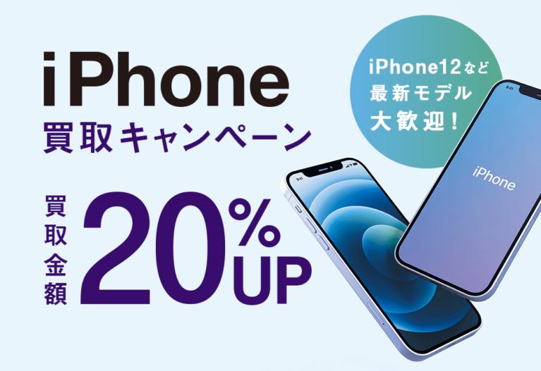 iPhone(アイフォン)買取20%UPキャンペーン