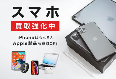 iPhone(アイフォン)などスマホ買取強化中