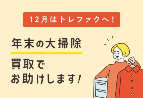 大掃除→まだ使える不用品は処分前に【買取】がオススメ