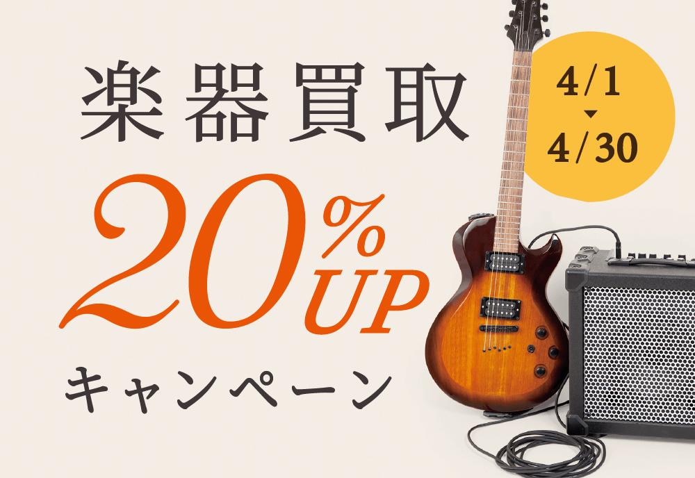 楽器買取20%UPキャンペーン