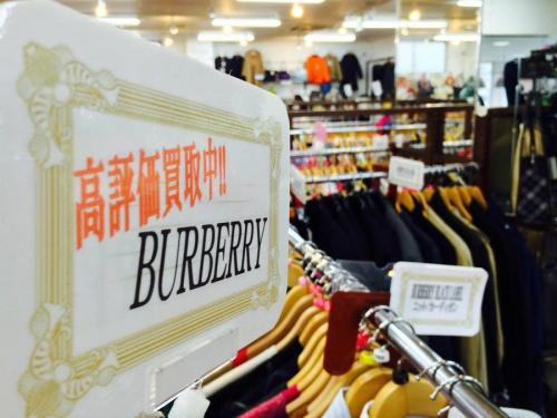 バーバリー(BURBERRY)の足立西新井ブランド