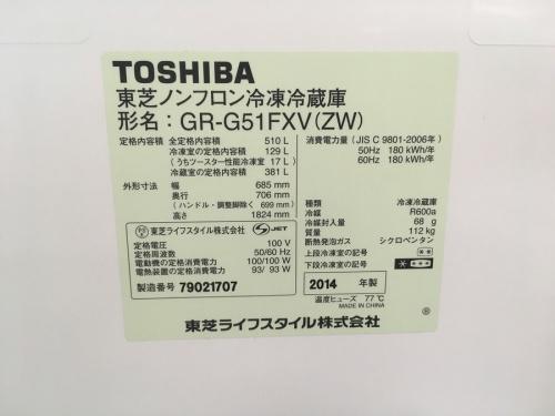 トレファク 6ドア冷蔵庫 中古のTOSHIBA 中古