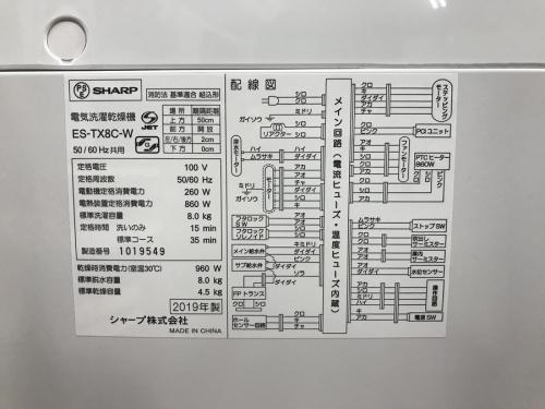 中古家電の西新井店