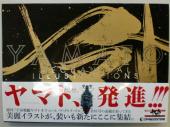 宇宙戦艦ヤマトのイラスト