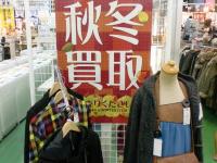 吉川店買取案内(衣類)