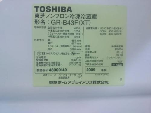 TOSHIBAの中古冷蔵庫