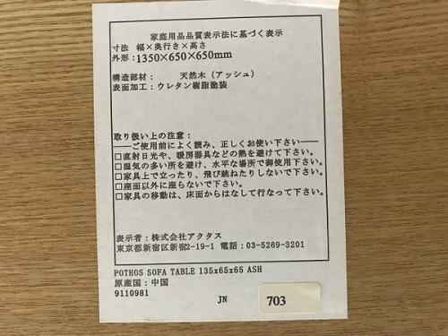 吉川越谷三郷中古家具