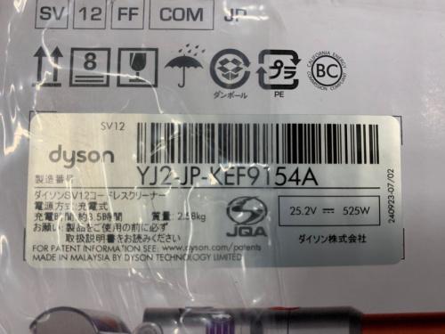 dysonのスティッククリーナー
