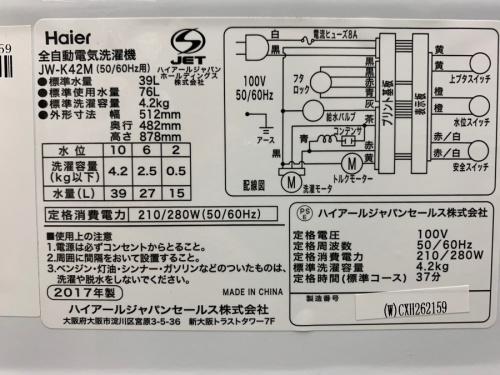 洗濯機のユーイング