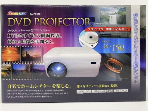 デジタル家電のDVDプロジェクター