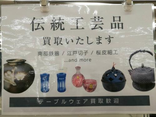 江戸切子の相模原骨董市