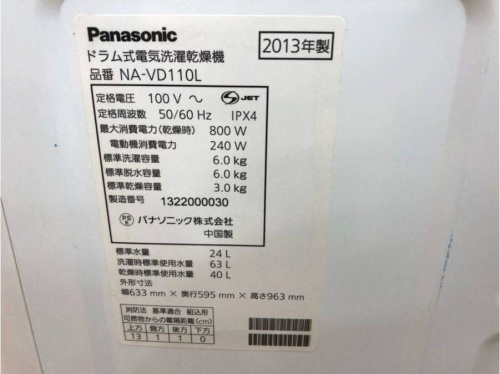 Panasonicのパナソニック