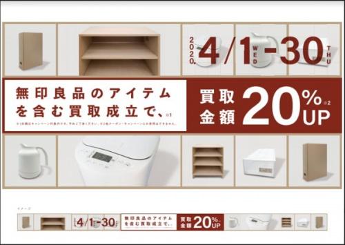 無印良品 家具 家電 雑貨のキャンペーン強化