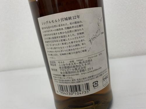 町田 中央区の酒 買取 相模原