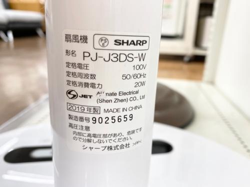 PJ-J3DSのトレファク相模原