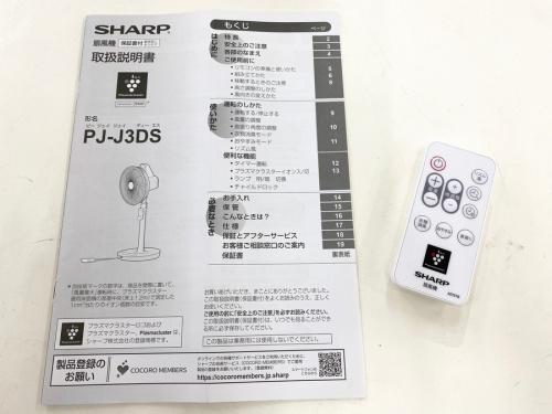 SHARPのPJ-J3DS