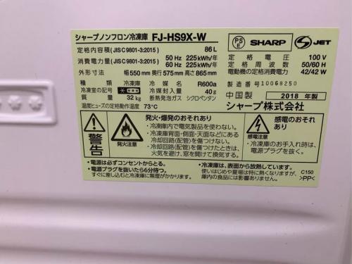 冷蔵庫の二俣川 家電
