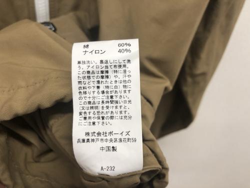 アウトドアの二俣川 洋服
