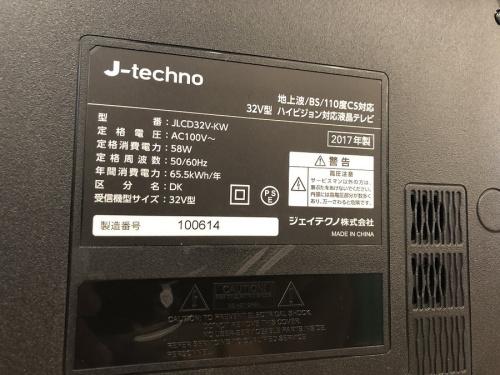 ジョイテクノの横浜 テレビ