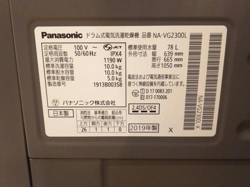 ドラム式洗濯機のパナソニック