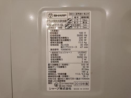 SHARPの二俣川 家電