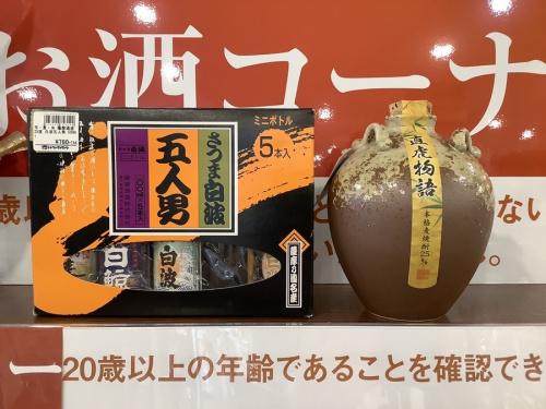 二俣川 買取の焼酎