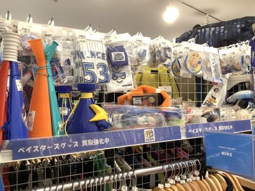応援グッズ 横浜