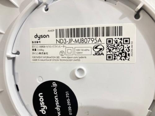 AM09の二俣川 家電