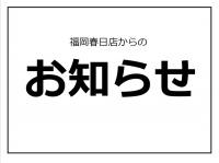 子供服 買取 福岡