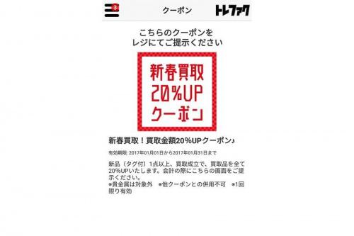 初売り 買取のリサイクルショップ 福岡