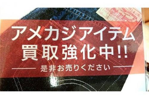 アメカジのアメカジ雑貨 買取 福岡