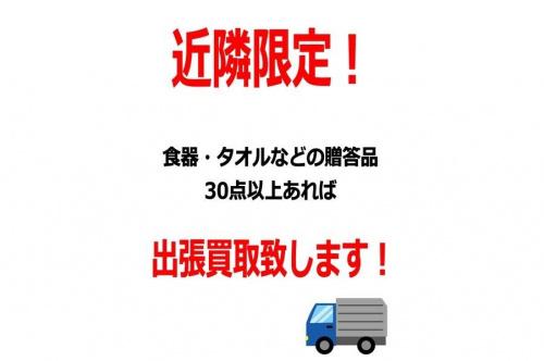 雑貨のリサイクルショップ 福岡