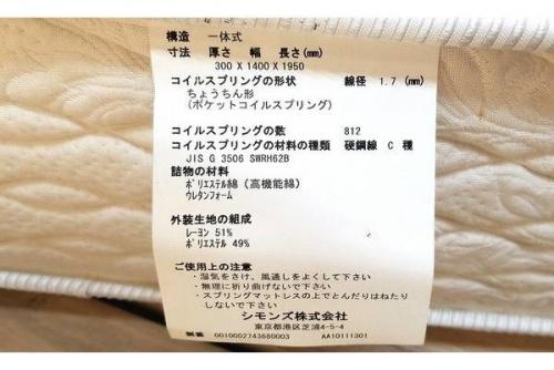 ベッド 買取 福岡の中古家具 福岡