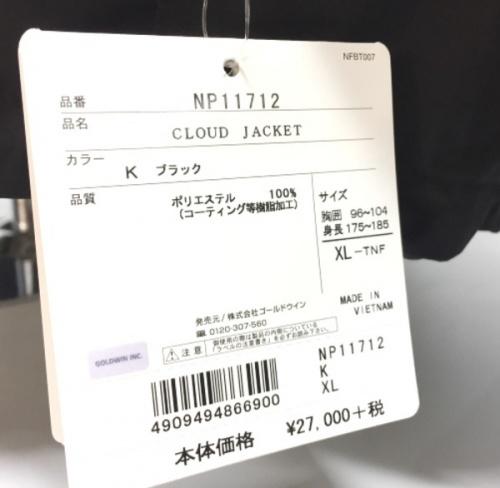 アウトドアジャケットのリサイクルショップ 福岡