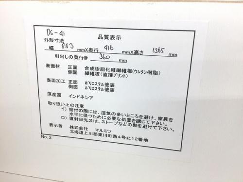 チェスト 買取 福岡のリサイクルショップ