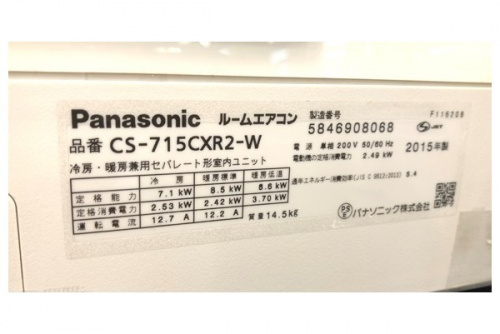 Panasonicのリサイクルショップ 福岡