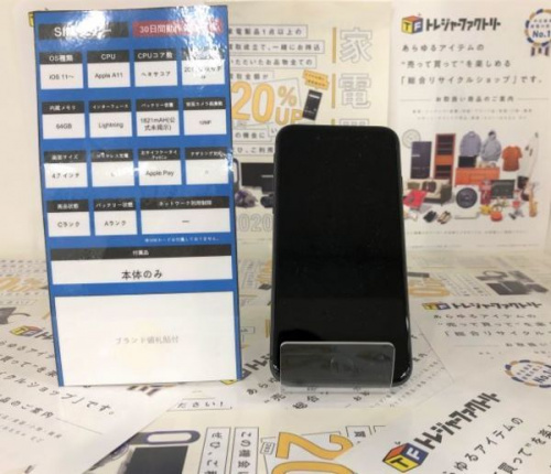 IPHONEのスマホ買取