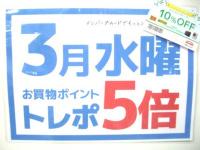 トレポ5倍DAY