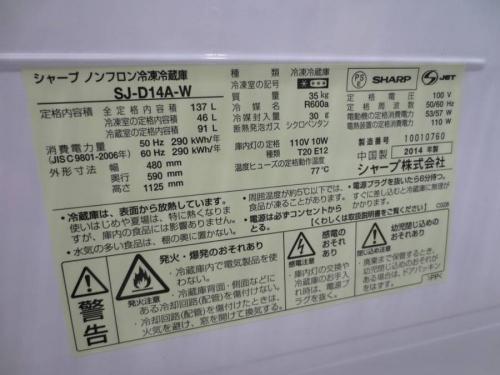 中古家電のSHARP