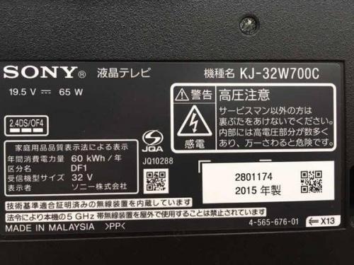 ソニー 32インチの横浜 中古家電