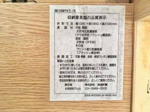 リサイクル 家具 横浜のテレビボード・AVボード