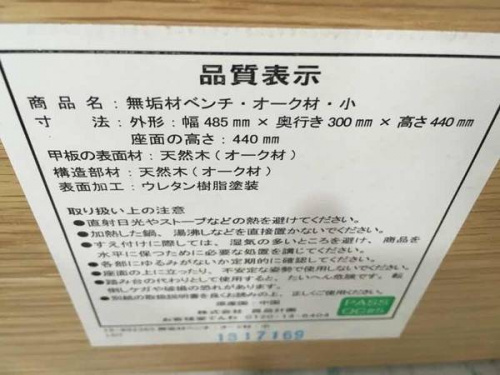 横浜川崎中古家具情報の中古 無印