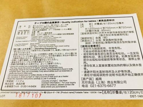 無印の横浜川崎中古家具情報