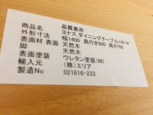 ダイニングセットのインテリア 横浜青葉