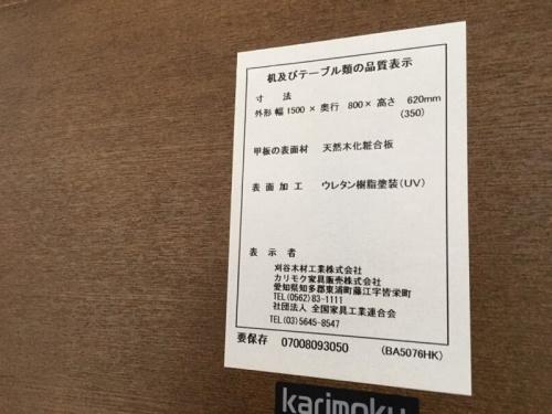 カリモクの横浜川崎中古家具情報