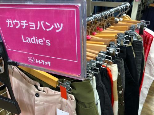 洋服買取の横浜市青葉区