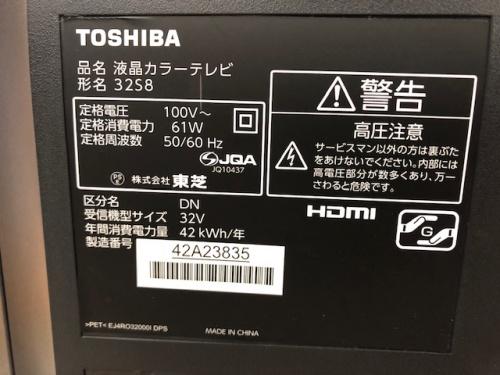 TOSHIBAの新生活